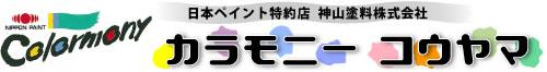 日本ペイント特約店 神山塗料株式会社 カラモニーコウヤマ
